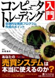 コンピュータトレーディング入門 (現代の錬金術師シリーズ 49)