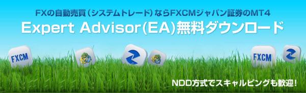 EA(エキスパートアドバイザー)の無料ダウンロード