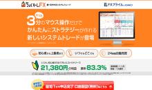 FXプライム byGMO / ちょいトレFX