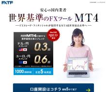 FXトレード・ファイナンシャル / MT4