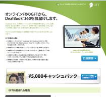 DealBook®360 【GFT】