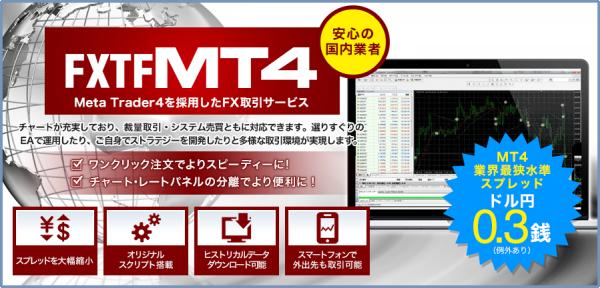 FXTF MT4を高機能なチャートソフトとして