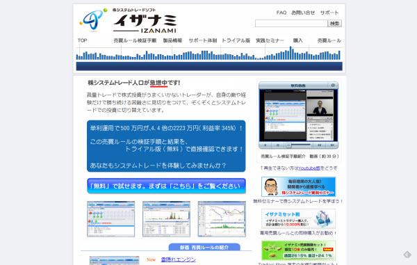本格的システムトレード開発ソフト イザナミ