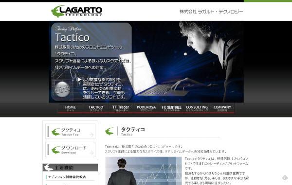 タクティコ(Tactico)