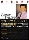 ラリー・ウィリアムズの短期売買法—投資で生き残るための普遍の真理 (ウィザードブックシリーズ) [単行本]