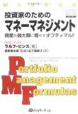 投資家のためのマネーマネジメント ~資産を最大限に増やすオプティマルf (ウィザードブックシリーズ) [単行本]
