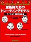 魔術師たちのトレーディングモデル—ウィザード・ブックシリーズ<11> (ウィザードブックシリーズ)
