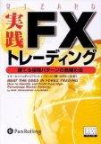実践FXトレーディング—勝てる相場パターンの見極め法(ウィザードブック 123)