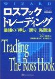 ロスフックトレーディング — 最強の「押し/戻り」売買法 (ウィザードブックシリーズ) [単行本]