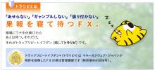 マネースクウェア・ジャパン / M2JFX