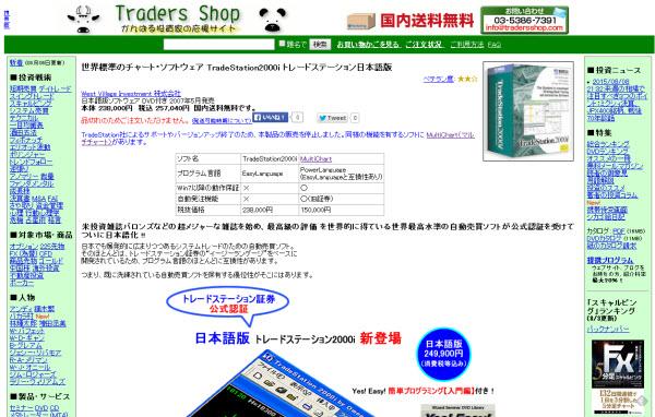 日本語版TradeStation2000i (トレードステーション)