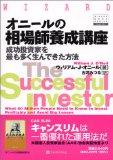 オニールの相場師養成講座—成功投資家を最も多く生んできた方法 (ウィザード・ブックシリーズ) [単行本]