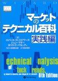マーケットのテクニカル百科 実践編 (ウィザードブックシリーズ) [単行本]